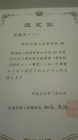 20080708_0.jpg