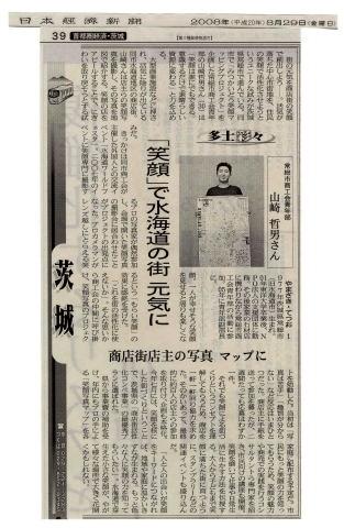 nikkei2008082918102.jpg