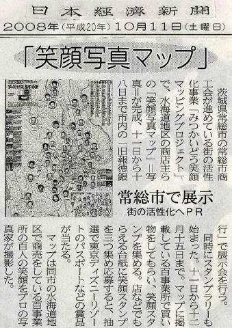 nikkei20081011.jpg