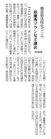 080709日刊工業新聞20619.jpg