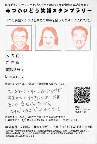 stanpcard00120654.jpg
