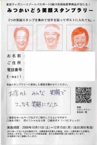 stanpcard00720660.jpg