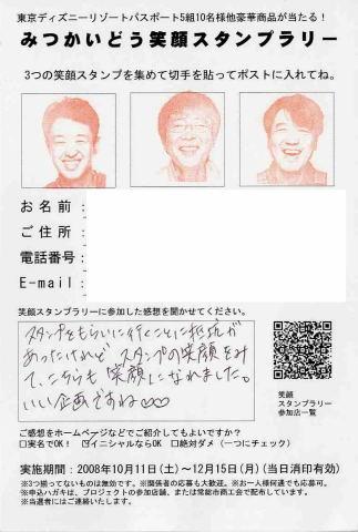 stanpcard01020663.jpg
