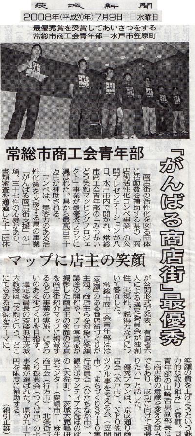 080709茨城新聞.jpg