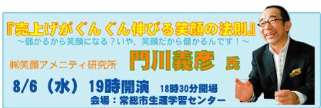 門川講演バナー080810.jpg