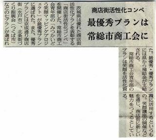 nikkei2008071018289.jpg