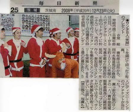 mainichi2008122320193.jpg