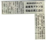 nikkei2008071020632.jpg